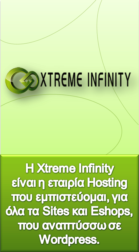 Extreme Infinity Logo Banner